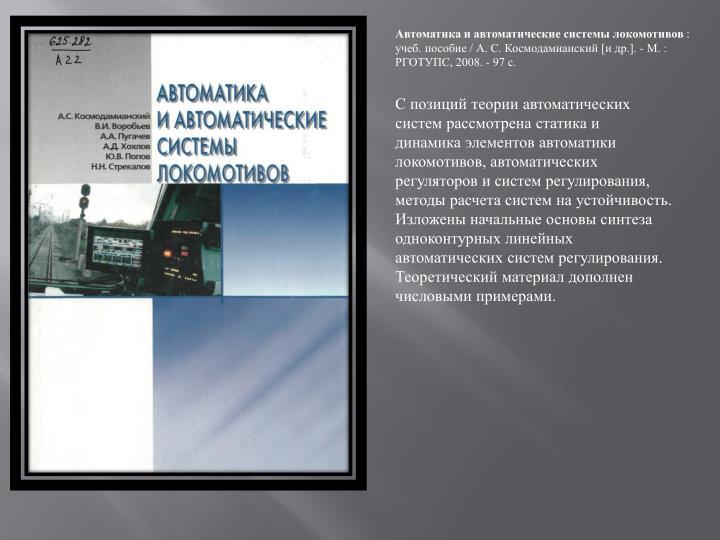 Автоматика и автоматические системы локомотивов