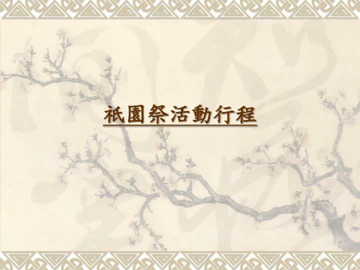 祇園祭活動行程