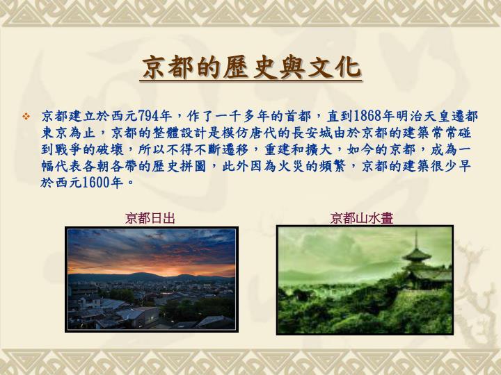 京都的歷史與文化