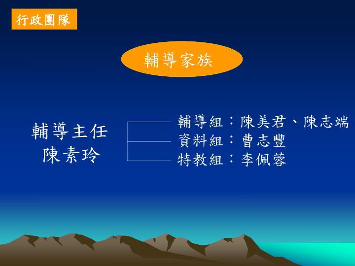 輔導組:陳美君、陳志端