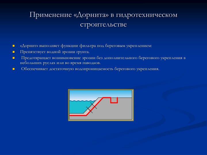 Применение «Дорнита» в гидротехническом строительстве