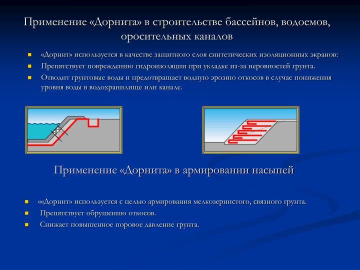 Применение «Дорнита» в строительстве бассейнов, водоемов, оросительных каналов
