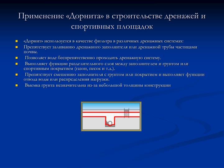 Применение «Дорнита» в строительстве дренажей и спортивных площадок