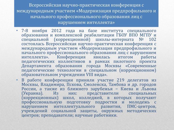 Всероссийская научно-практическая конференция с международным участием «Модернизация