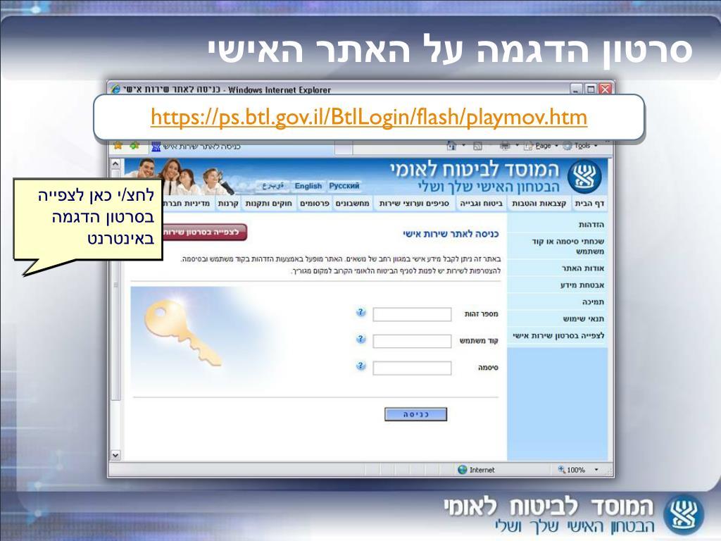 לאומי אתר שירות אישי ביטוח