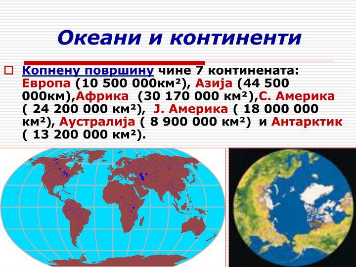 Океани и континенти