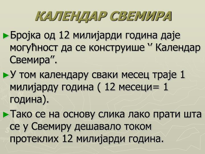 КАЛЕНДАР СВЕМИРА