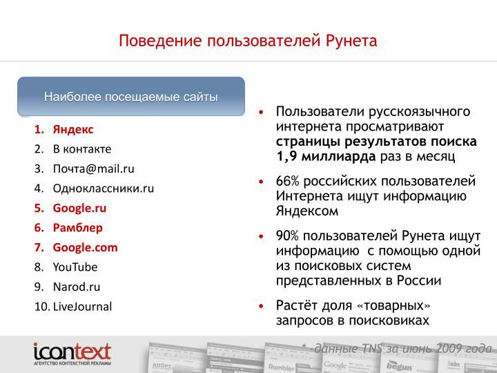 Пользователи русскоязычного интернета просматривают
