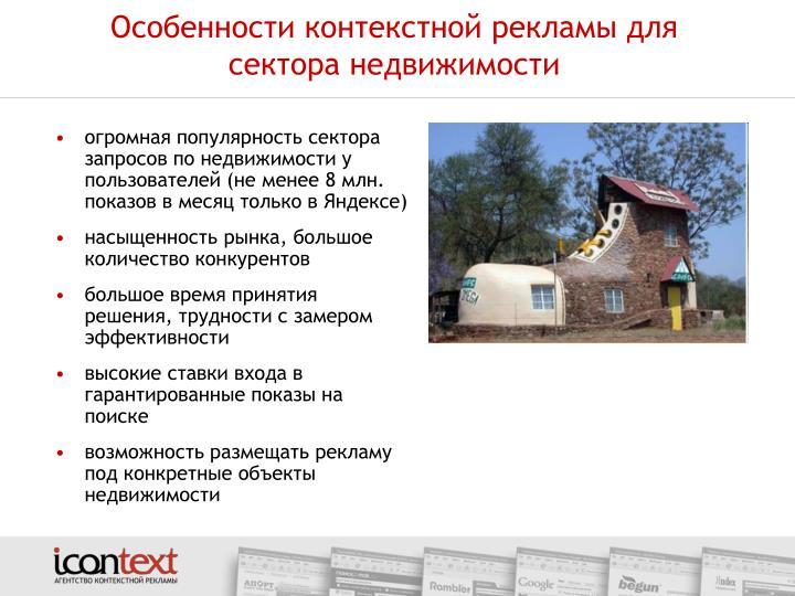 Особенности контекстной рекламы для сектора недвижимости