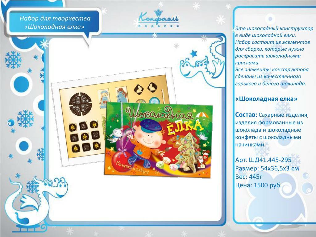 PPT - Коллекция детских новогодних подарков PowerPoint ...