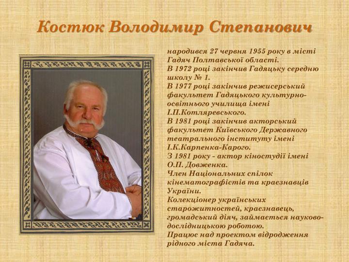 Костюк Володимир Степанович