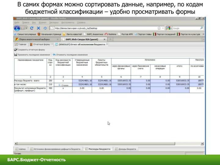 В самих формах можно сортировать данные, например, по кодам бюджетной классификации – удобно просматривать формы