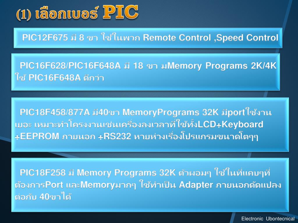 PPT - PIC example test and PCB Design PowerPoint