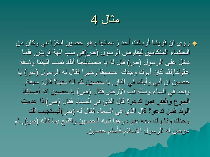 مثال 4