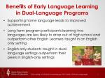 benefits of early language learning in dual language programs