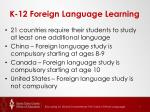 k 12 foreign language learning