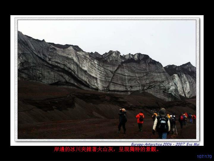岸邊的冰川夾雜著火山灰,呈現獨特的景觀