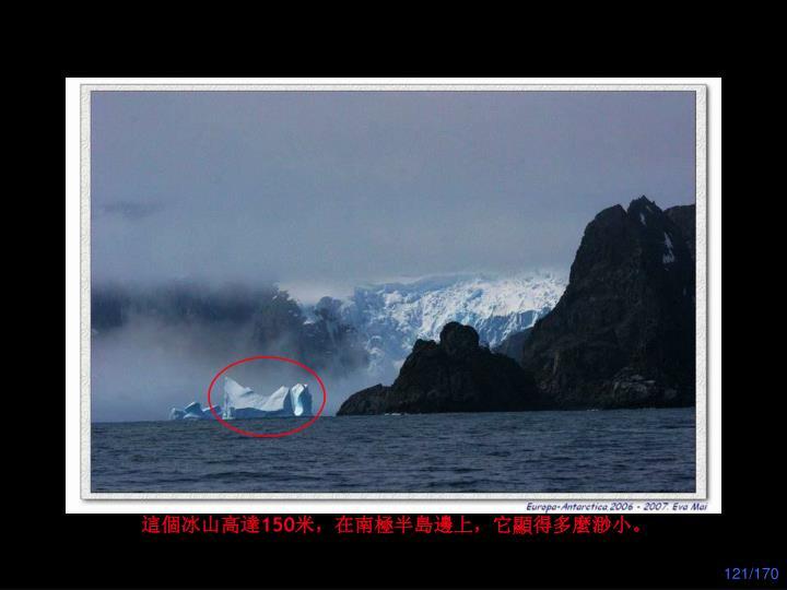 這個冰山高達