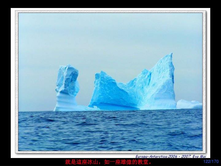 就是這座冰山,如一座雄