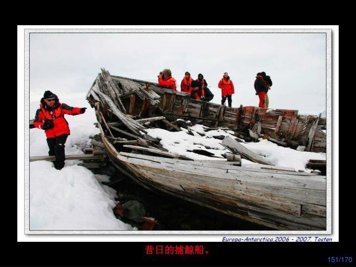 昔日的捕鯨船。