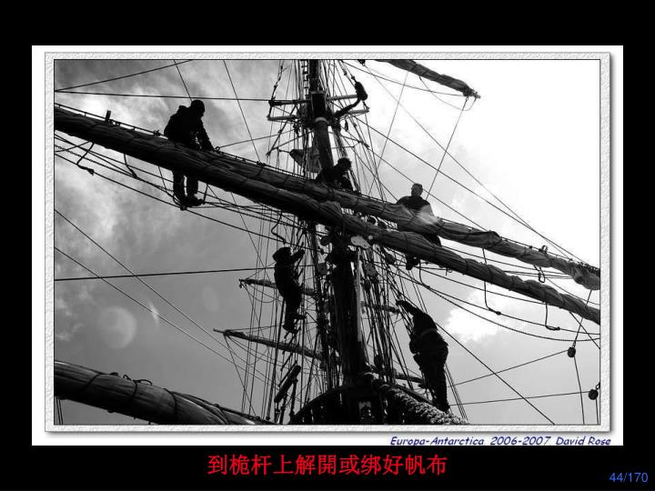 到桅杆上解開或绑好帆布