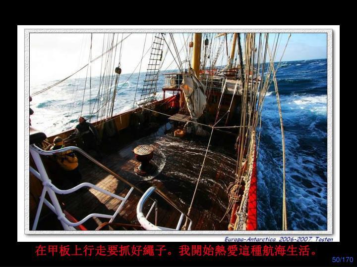 在甲板上行走要抓好繩子。我開始熱愛這種航海生活。