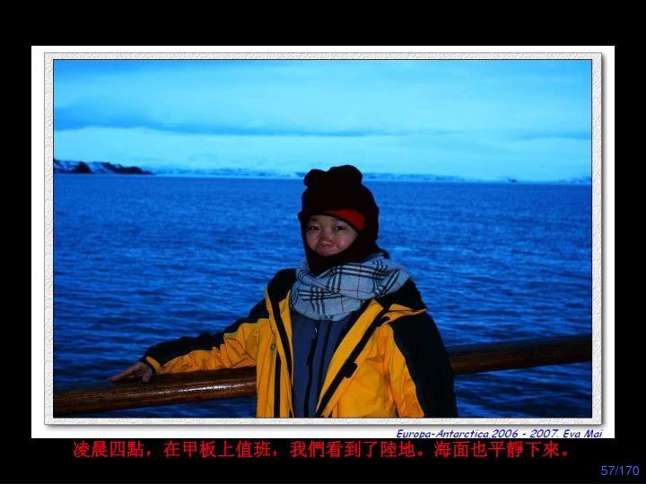 凌晨四點,在甲板上值班,我們看到了陸地。海面也平靜下來。