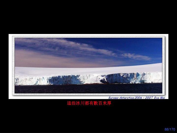 這些冰川都有數百米厚