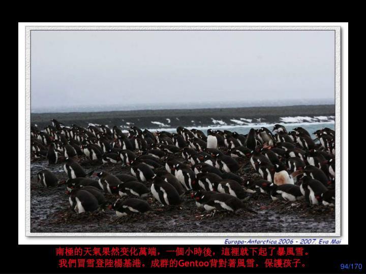 南極的天氣果然变化萬端,一個小時