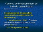 contenu de l enseignement en 2nde de d termination2