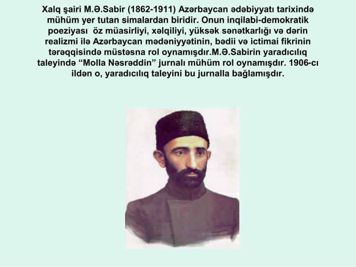 Xalq şairi M.Ə.Sabir (1862-1911) Azərbaycan ədəbiyyatı tarixində                 mühüm yer ...