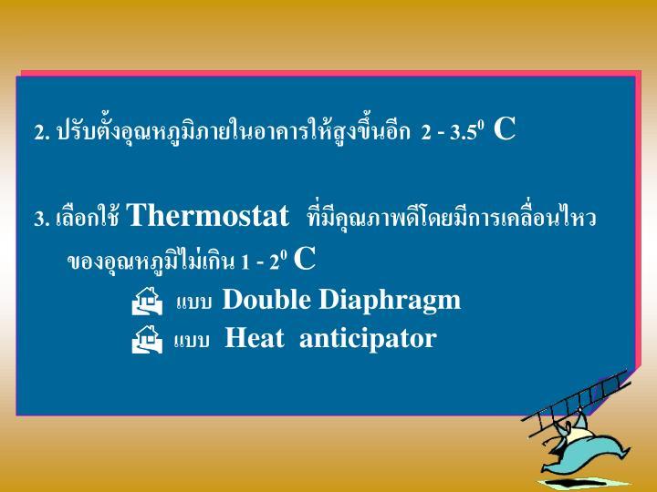 2. ปรับตั้งอุณหภูมิภายในอาคารให้สูงขึ้นอีก  2 - 3.5