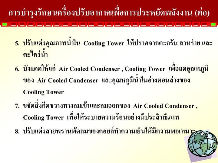 การบำรุงรักษาเครื่องปรับอากาศเพื่อการประหยัดพลังงาน (ต่อ)