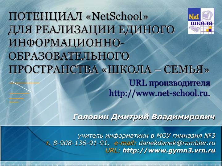 ПОТЕНЦИАЛ «NetSchool»