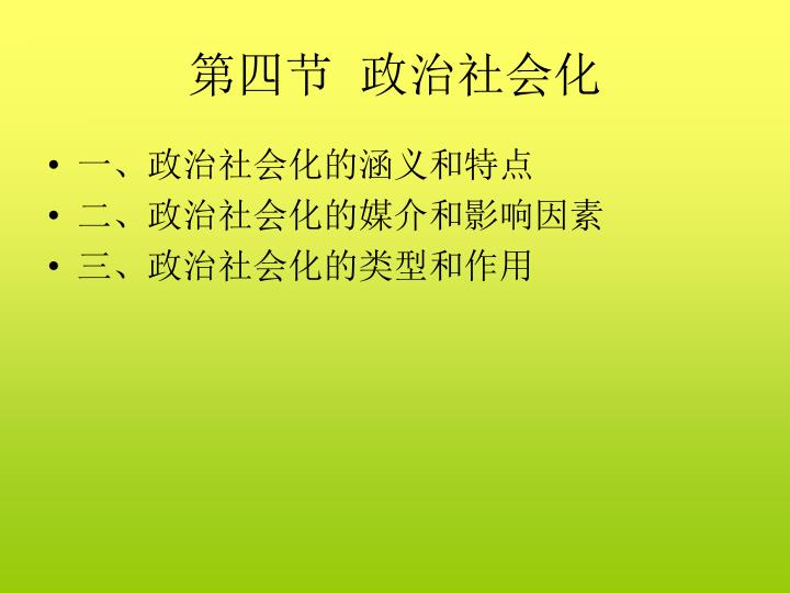 第四节  政治社会化