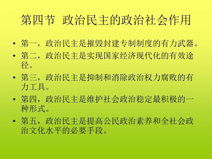第四节  政治民主的政治社会作用