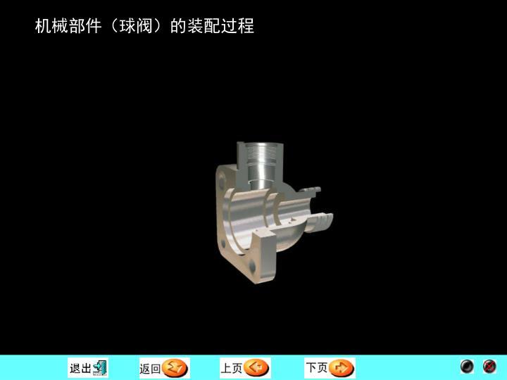 机械部件(球阀)的装配过程