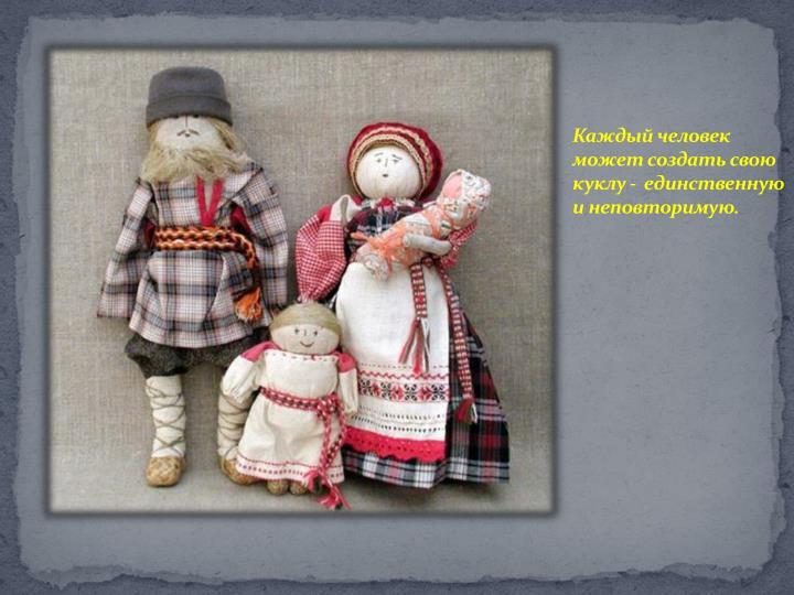 Каждый человек может создать свою куклу -  единственную и неповторимую