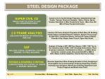 steel design package