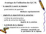 avantages de l utilisation des q c m