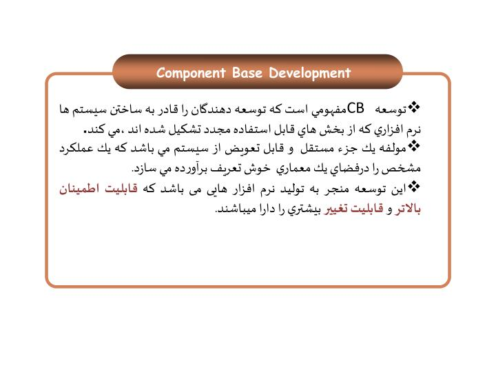 Component Base Development
