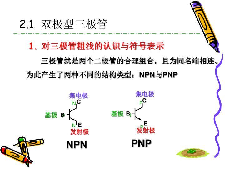 三极管就是两个二极管的合理组合,且为同名端相连。