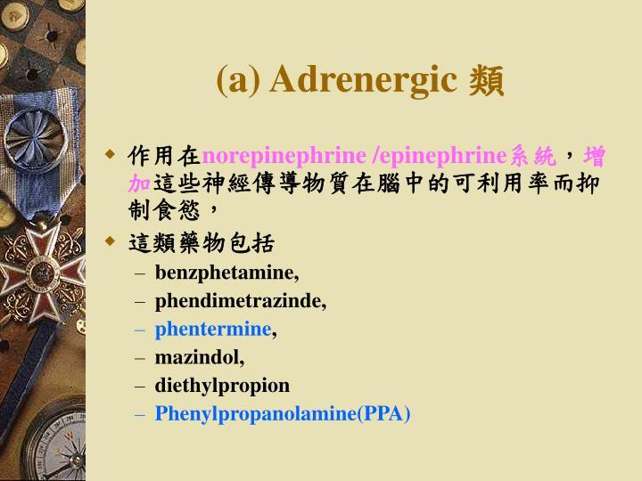 (a) Adrenergic