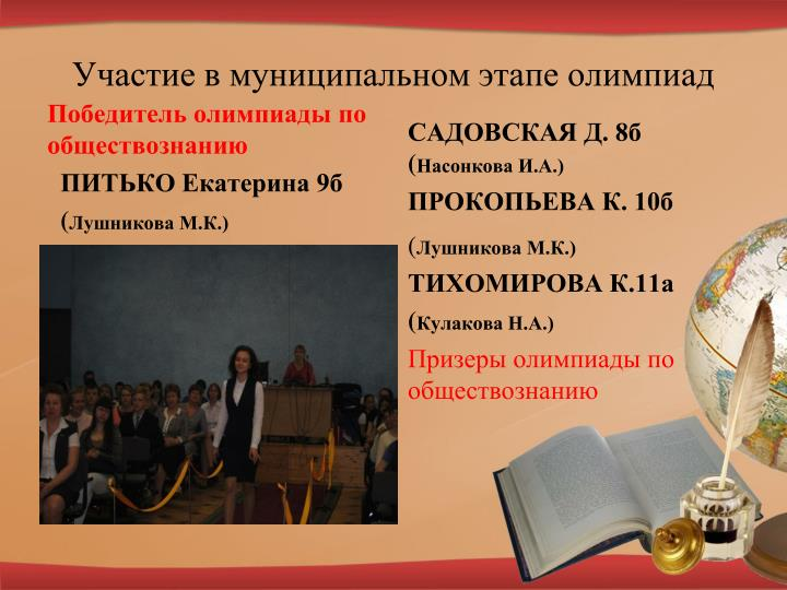 Участие в муниципальном этапе олимпиад