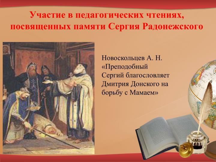 Участие в педагогических чтениях, посвященных памяти Сергия Радонежского