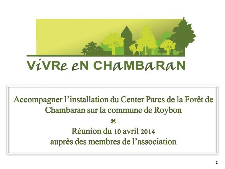 Accompagner l'installation du Center Parcs de la Forêt de Chambaran sur la commune de Roybon