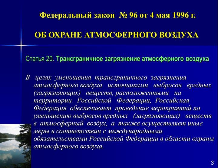 Федеральный закон  № 96 от 4 мая 1996 г.
