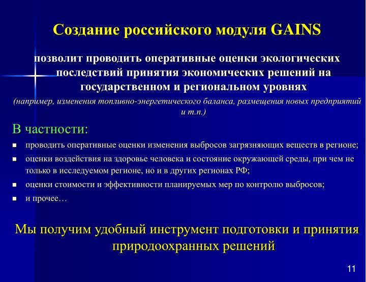 Создание российского модуля