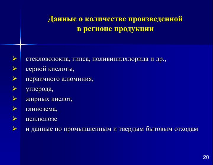 стекловолокна, гипса, поливинилхлорида и др.,