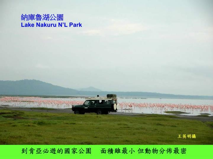 納庫魯湖公園